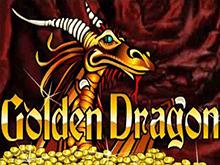 Играть в автоматы Золотой Дракон